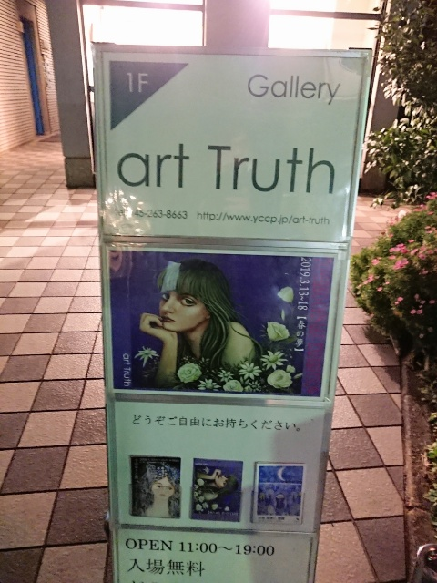 art Truth